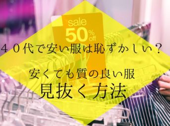 【40代で安い服は恥ずかしい?】安くても質の良い服を見抜く方法