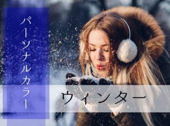 パーソナルカラー診断ウィンター|ブルべの冬カラーが似合う女性の特長2