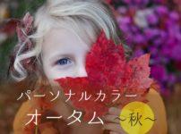 パーソナルカラー診断オータム|イエベの秋カラーが似合う女性の特長5