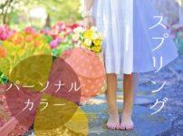 パーソナルカラー診断スプリング|春カラーが似合う女性の特長2