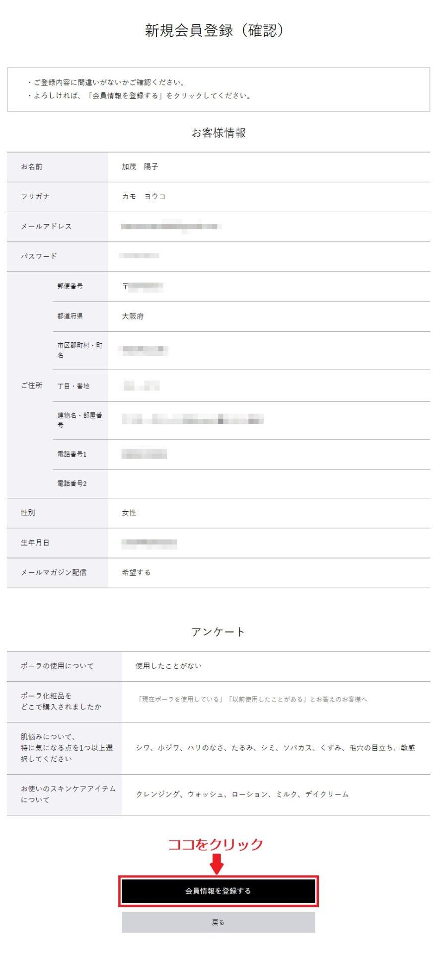 ⑧:会員情報を登録