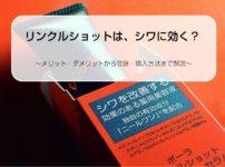 リンクルショットメディカルセラム【ポーラ】失敗なし通販の購入手順