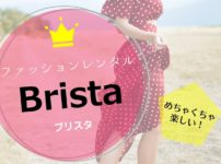 ブリスタの評判・口コミ|実際にレンタルした洋服のコーデ写真を公開・