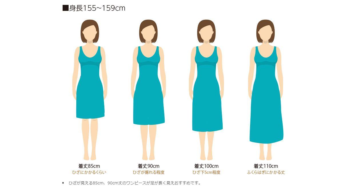 ブリスタ新調別スカート丈の目安1