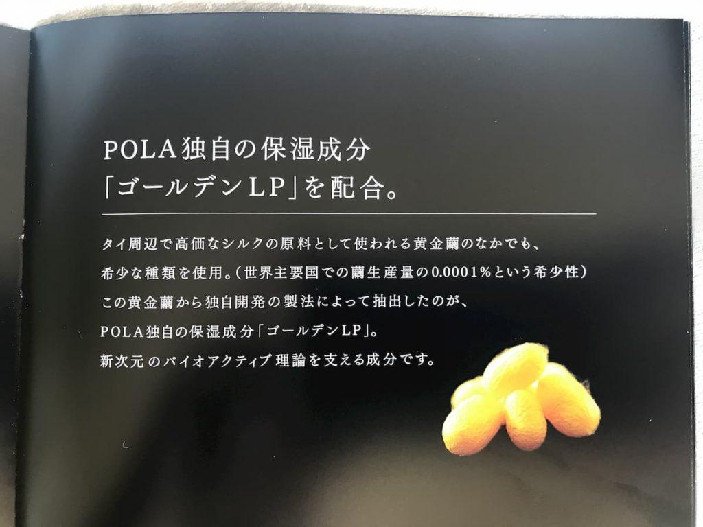 【POLA】B.Aのトライアルベーシックセット3つの特長・・