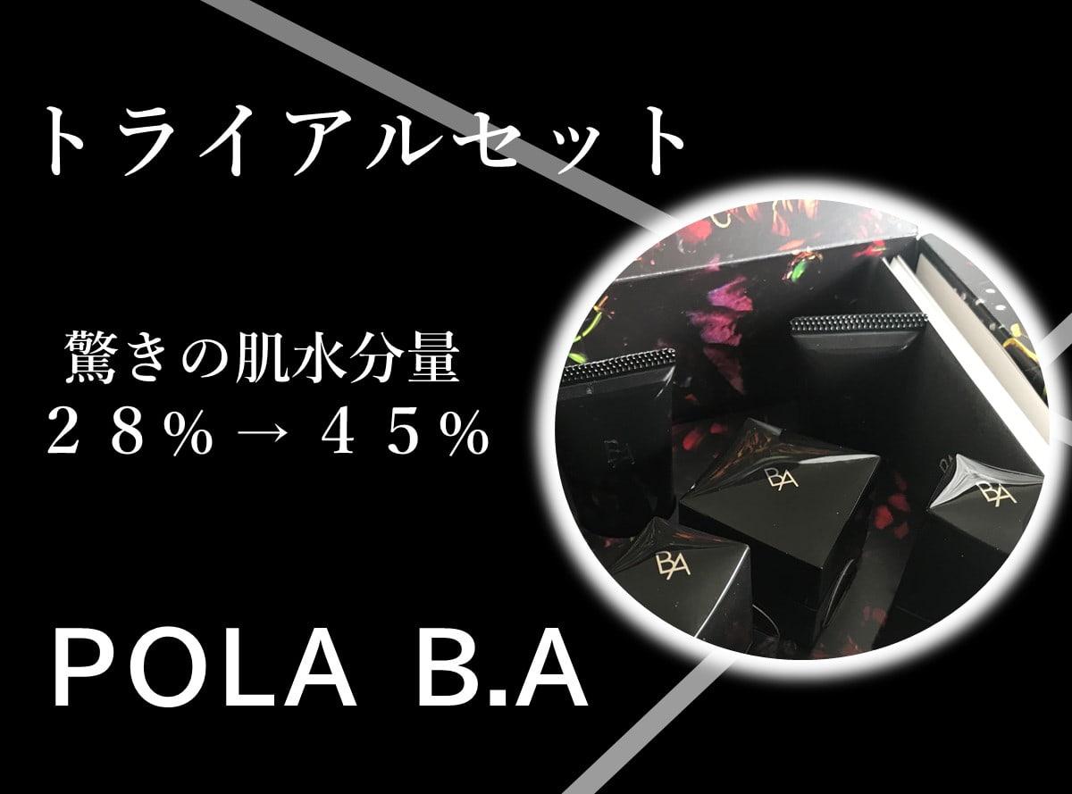 【ポーラB.A】トライアルベーシックセットの口コミ・レビュー3・