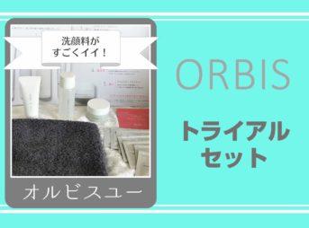 【ORBIS】オルビスユートライアルセット|口コミ・レビュー・
