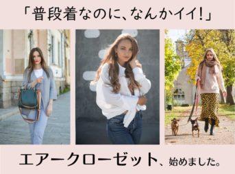 エアクローゼットの口コミ|実際にレンタルした洋服のコーデ写真を公開・