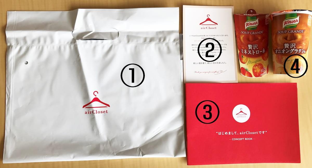 エアークローゼットの袋の中身を公開3