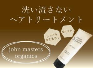 ジョンマスターオーガニック|R&AヘアミルクNの口コミ・レビュー2