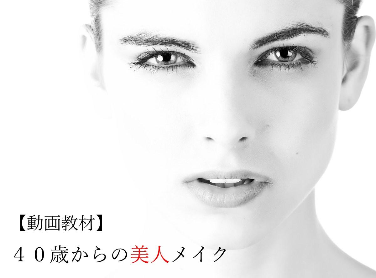 【動画教材】40歳からの美人メイク