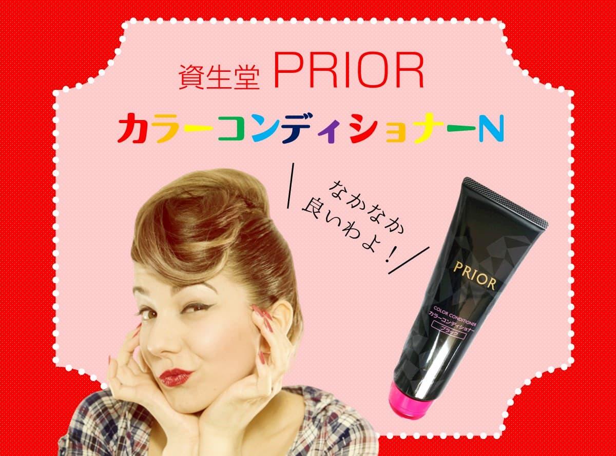 【資生堂プリオール】カラーコンディショナーNの口コミ・レビュー