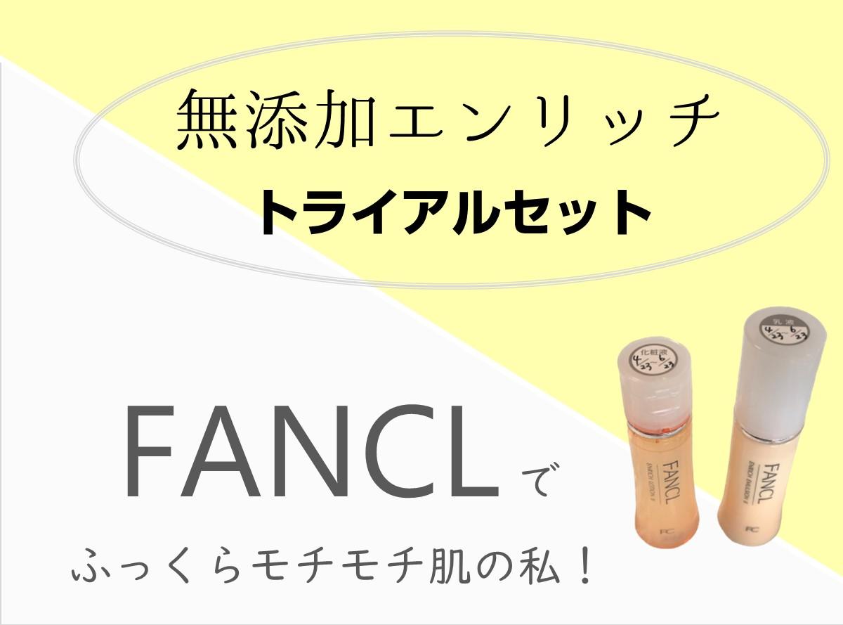 【FANCL】ファンケル無添加エンリッチトライアルセットの口コミ3