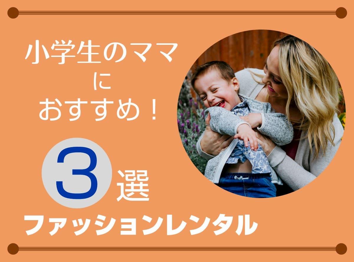 小学生ママもオシャレしたい【ファッションレンタル】おすすめ3選・