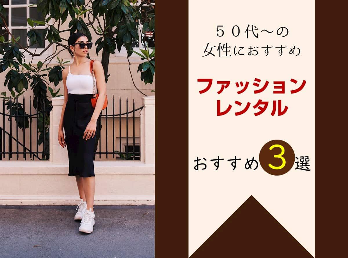 年間100回試着する私が選ぶ【50代ファッションレンタル】ランキング (1)