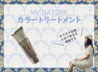 【マイナチュレ】カラートリートメント白髪染め|口コミレビュー-3・