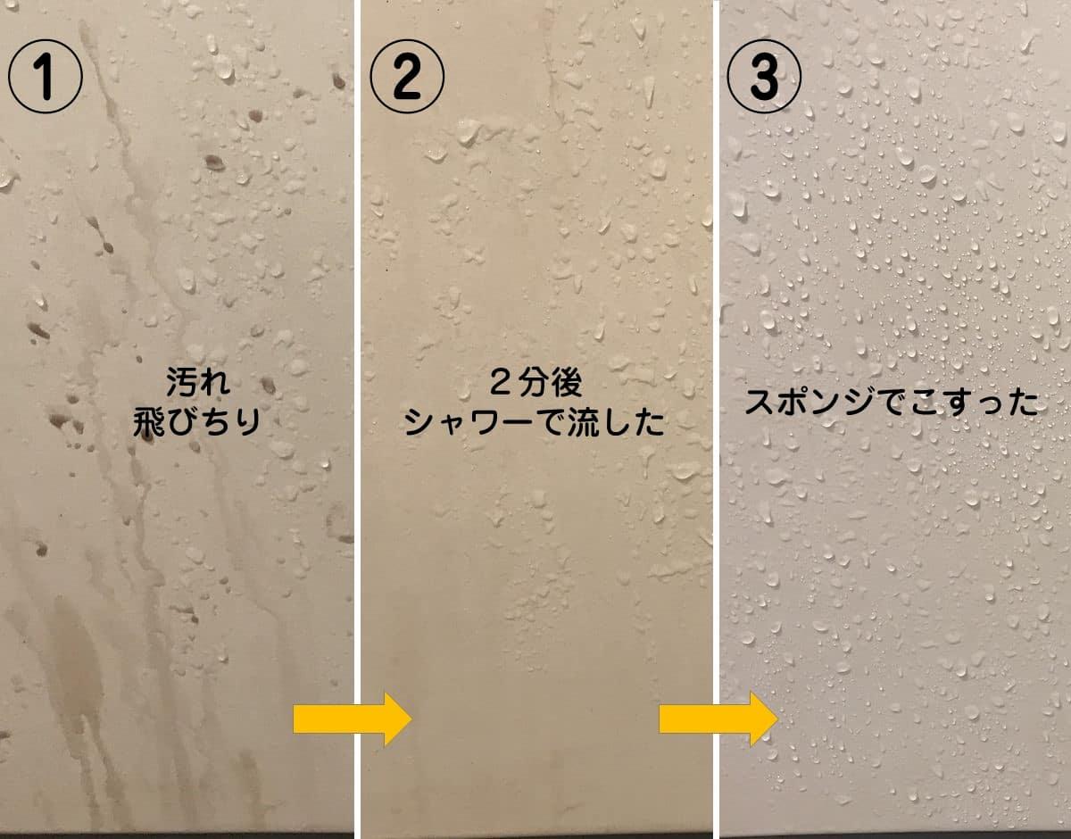 浴槽汚れ具合4